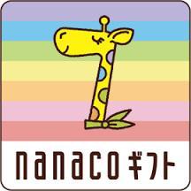 nanacoギフト券(ナナコ 商品券)【3000円】 郵送/eメール発送に対応!ポイント払可