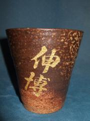 備前焼「茶色焼酎ぐらすL」陶器名入れ♪誕生祝・結婚祝・父の日・母の日・敬老祝に最適!