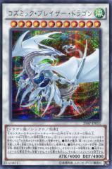 コズミック・ブレイザー・ドラゴン シークレットパラレルレア 20AP-JP051 風属性 レベル12【遊戯王カード】