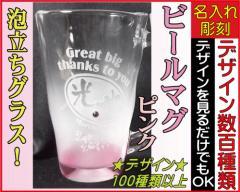 泡立ちビールグラス(ピンク)★敬老の日*☆★焼酎グラス、名入れ、誕生日プレゼント、記念品、父の日、母の日