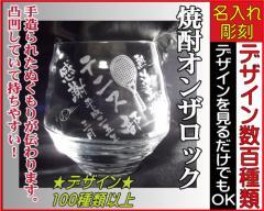【名入れ/彫刻】焼酎グラス/焼酎道楽 香(かおり) ◆名入れグラス、誕生日プレゼント、記念品、敬老の日、父の日、母の日