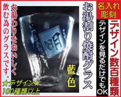 お湯割り焼酎グラス/藍色★敬老の日*☆★焼酎グラス、名入れグラス、還暦祝い、退職祝い、誕生日プレゼント、記念品