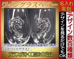 【名入れ彫刻ギフト】ワイングラス/ペアー/クリアー/うすはりグラス◆名入れグラス、結婚祝い、記念品、父の日、母の日