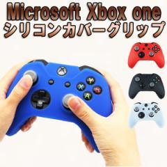 [送料無料]MicrosoftXboxOneコントローラ用シリコンカバーグリップ力操作性アップコントローラ用シリコンカバー[納期:約2〜3週間]