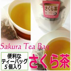 春季限定販売【お祝い茶】 さくら茶ティーバッグ お得用5個入り/日本茶とダージリンに本物の桜葉を入れた上品なブレンドティー