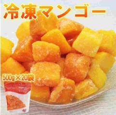まんごー【送料無料】 冷凍マンゴー 10kg 500g×20袋 冷凍配送