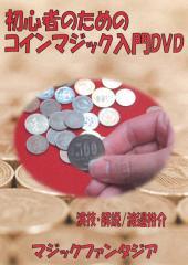 初心者のためのコインマジック入門DVD(手品,解説DVD,初めの方,ギミック不要,本物コイン使用)