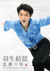 DVD 羽生結弦「覚醒の時」(フィギュアスケート/世界王者/オリンピック/金メダリスト/演技/演目/オフショット/映像)