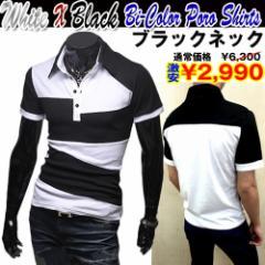 ホワイトXブラック バイカラーポロシャツ【ブラックネック】(メンズ,半袖,白と黒,カジュアル,WHITE×BLACK,モノトーン)