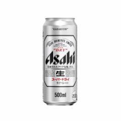 アサヒ スーパードライ 500ml 1ケース(24本)