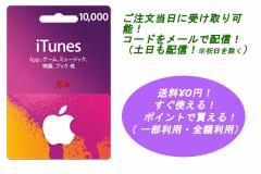 【数量限定】 【送料不要】iTunes Card 10000/App Store/アイチューンカード/アイチューンズカード【ポイント消化におススメ】