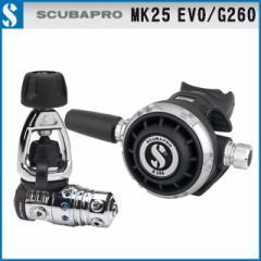 スキューバプロ S-PRO レギュレーター セット MK25 EVO G260 1ST 重器材 レギュ ダイビング SCUBAPRO
