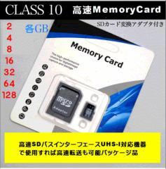 【送料無料】 激安 マイクロSDカード  4GB SDカード スマホ タブレット 変換アダプタ付き(CLASS10)