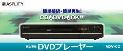 【送料無料】ASPLITY 簡単接続・簡単再生!CDもDVDもOK! 再生専用DVDプレーヤー ADV-02