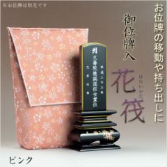 【桜舞う刺繍入り 御位牌入:花筏(はないかだ) ピンク】携帯用位牌袋 仏具 ネコポス送料無料