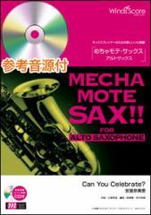 【配送方法選択可!】WMS−14−10 ソロ楽譜 アルトサックス Can You Celebrate?/安室奈美恵【z8】