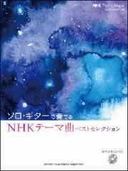 【配送方法選択可!】ソロギターで奏でる NHKテーマ曲ベストセレクション 参考演奏CD付き【z8】