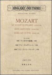 【配送方法選択可!】モーツァルト歌劇「フィガロの結婚」序曲歌劇「ドンジョヴァンニ」序曲歌劇「コシファントゥッテ」序曲【z8】