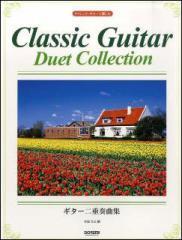 【配送方法選択可!】クラシックギターで楽しむ ギター二重奏曲集【z8】