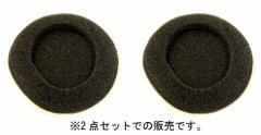 ヤマハ クラビノーバ用ヘッドフォン イヤーパッド(V577100用)【郵送対応商品】【z8】