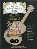 【送料無料選択可!】GG556 やさしいギターアンサンブル 第5集 クラシック音楽 〔1〕 CD付【z8】