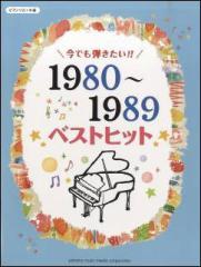 【配送方法選択可!】ピアノソロ 中級 今でも弾きたい!!1980?1989年ベストヒット【z8】
