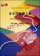 【配送方法選択可!】PP1116 あなたを想う風 by HY【z8】