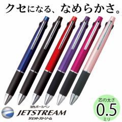 【メール便送料無料】三菱鉛筆 Uni 多機能ペン ジェットストリーム 4&1  MSXE5-1000 0.5mm ボールペン