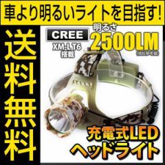 ヘッドライト LEDヘッドライト 最強クラス 防水 懐中電灯 【fl-sh017】 【本体のみ】