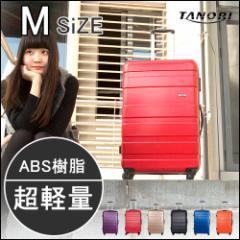 スーツケース キャリーケース キャリーバッグ 超軽量トランク旅行箱Mサイズ6色
