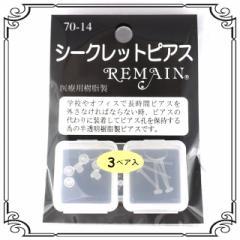 【3ペア/6個セット】透明ピアス シークレットピアス リメイン 医療用樹脂製  金属アレルギー アレルギーフリー remain