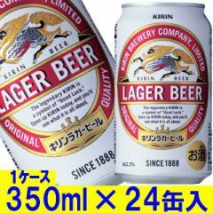 キリンビール ラガー 350ml 1ケース24缶入り