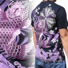 【和柄Tシャツ】【和柄 メンズ】【B116101】和柄刺繍半袖Tシャツ紫鯉和柄 Tシャツ和柄Tシャツ絡繰魂よりお買得