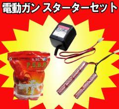 【同時購入でお得!】電動ガン用 スターターセット【各種バッテリー・充電器・弾】