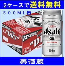 【あす着可:2ケースで送料無料】アサヒ スーパードライ 500ML缶ビール 24本入 /ギフト/誕生日/