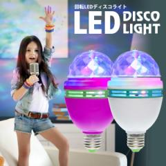 LED DISCO LIGHT 回転ディスコライト LED電球 パーティー ミラーボール 照明 回転 電球 E26口金 プレゼント