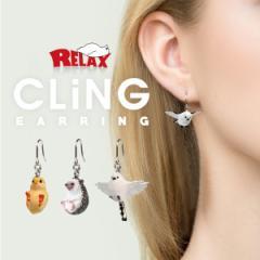 ピアス【RELAX/リラックス】ピアス CLING アニマル クリングピアス