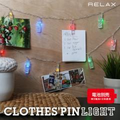 RELAX リラックス 洗濯バサミLEDライト CLOTHERSPIN LIGHT ガーランド【メール便OK】