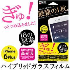 iPhone6 Plus ハイブリッドガラスフィルム 高光沢 液晶保護フィルム クリア 5.5【メール便OK】