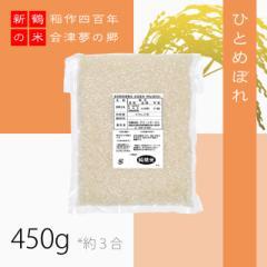 【ひとめぼれ】 白米 450g 28年産 全国送料無料・スマートレター ※代引・配送日時指定不可