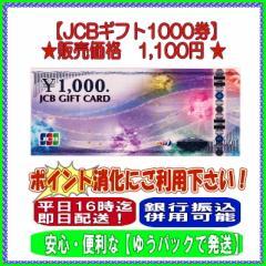 JCB商品券・ギフト券・商品券・金券 1000円券★ポイント購入可能商品