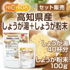 純国産 高知県産しょうが湯 40杯分(15g×40袋)+高知県産しょうが粉末100gセット [02]