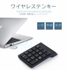 専用レシーバーつき 防滴・防水 ノートパソコンやタブレットに ワイヤレステンキー BTNK10