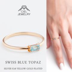 スイスブルー トパーズ Ring K18仕上げ リング 送料無料 指輪 レディース しかく sm sale