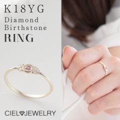 18k 18金 ダイヤモンド 誕生石 送料無料 / イエロー / ピンクゴールド 指輪 レディース リング アクセ 18gold