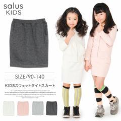 <クリアランスセール>【メール便送料無料】【KIDSスウェットタイトスカート】伸縮スウェットタイトで履き心地らくらく