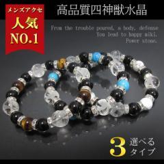 天然石 メンズ ブレスレット 一番人気 四神獣 送料無料 選べる3タイプ 大きいサイズ 変更無料 おまけ付き パワーストーン sale