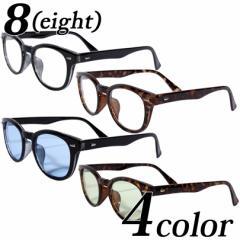 送料無料! 伊達メガネ メンズ レディース 黒ぶち眼鏡 全4色 新作 サングラス ウェリントン サングラス  8(eight) エイト 8