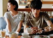 ◆10%OFF+送料無料☆福士蒼汰主演☆TVドラマ 6DVD【恋仲 DVD-BOX】16/1/20発売