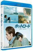 ◆ブックレット+ステッカー封入☆10%OFF+送料無料☆映画 2Blu-ray【ホットロード】15/2/18発売